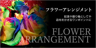 HANAYA フラワーアレンジメント FLOWERARRANGEMENT