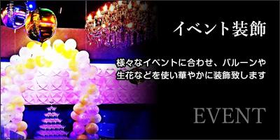 イベント装飾|様々なイベントに合わせ、バルーンや生花などを使い華やかに装飾致します。