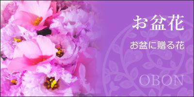 お盆に贈る花