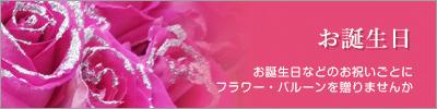 HANAYA|福岡県北九州市小倉北区のお花屋 お誕生日