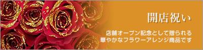 HANAYA|北九州・小倉北区霧ヶ丘・鍛冶町のお花屋さん 開店祝い