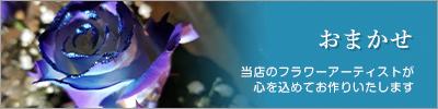 HANAYA|北九州・小倉北区霧ヶ丘・鍛冶町のお花屋さん おまかせ