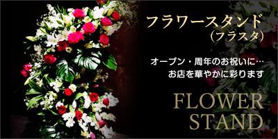 フラワースタンド(フラスタ)|開店、開業、お祝い事に店先などに設置。季節の生花で作成致します。