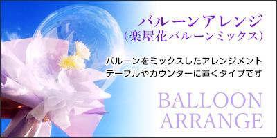 バルーンアレンジ(楽屋花バルーンミックス)|バルーンをミックスしたアレンジメント。テーブルやカウンターに置くタイプです。