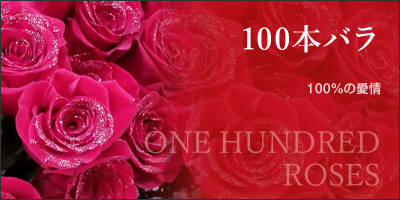 100本バラ|開店、開業、お祝い事に店先などに設置。季節の生花で作成致します。