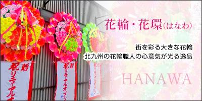 花輪・花環(はなわ)|街を彩る大きな花輪北九州の花輪職人の心意気が光る逸品