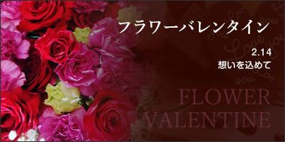 フラワーバレンタイン|開店、開業、お祝い事に店先などに設置。季節の生花で作成致します。
