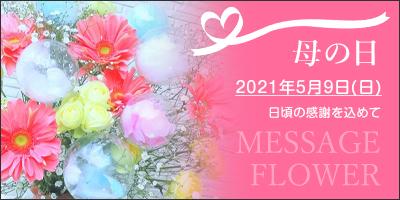 母の日|開店、開業、お祝い事に店先などに設置。季節の生花で作成致します。