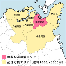 HANAYA|北九州・小倉北区霧ヶ丘のお花屋さん 配達可能エリア